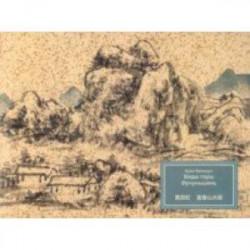 Виды горы Фучуньшань