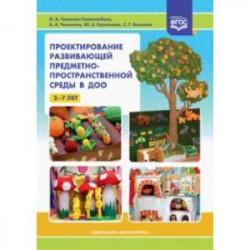Проектирование развивающей предметно-пространственной среды в ДОО. 2-7 лет. ФГОС