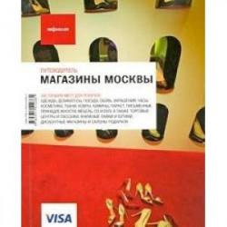 Магазины Москвы. Выпуск 8