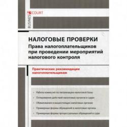 Налоговые проверки: права налогоплательщиков при проведении мероприятий налогового контроля