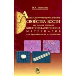 Анатомо-функциональные св-ва кости как основа создания костно-пластических матер. для травматологии