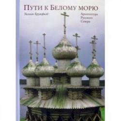 Пути к Белому морю. Архитектура Русского Севера