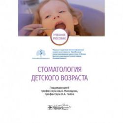 Стоматология детского возраста
