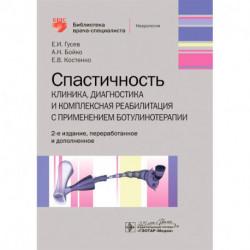 Спастичность:клиника,диагностика и комплексная реабилитация с применением ботулинотерапии