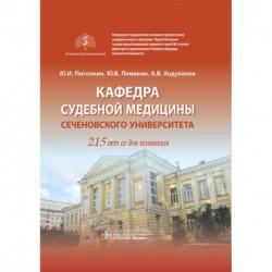 Кафедра судебной медицины Сеченовского Университета.215 лет со дня основания