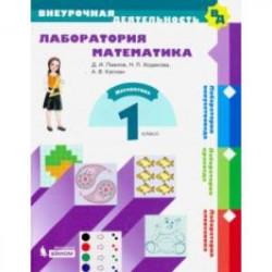 Лаборатория математика. 1 класс. Учебное пособие. ФГОС
