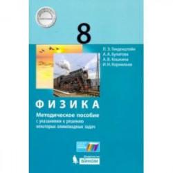 Физика. 8 класс. Методическое пособие с указаниями к решению некоторых олимпиадных задач