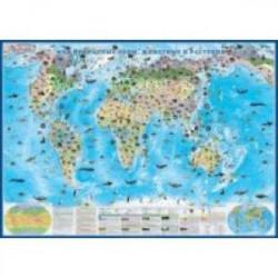 Карта настенная 'Мир. Природные зоны, животные и растения' (КН83)