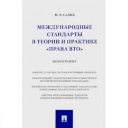 Международные стандарты в теории и практике 'права ВТО'