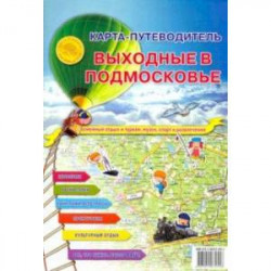 Карта складная 'Карта-путеводитель. Выходные в подмосковье'