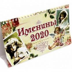 Календарь настольный домик на 2020 год 'Именины' (10827)