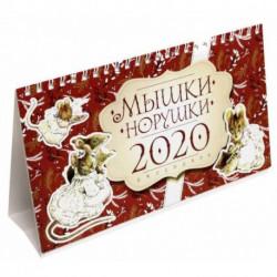 Календарь настольный домик на 2020 год 'Мышки Норушки'