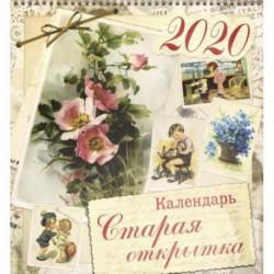 Календарь настенный на 2020 год 'Старая открытка'