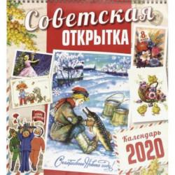 Календарь настенный на 2020 год 'Советская открытка'