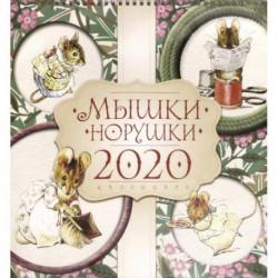 Календарь настенный на 2020 г од 'Мышки норушки'