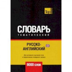 Русско-английский (британский) тематический словарь. 9000 слов