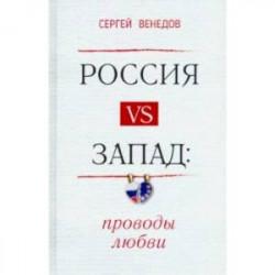 Россия vs Запад. Проводы любви. Очерки