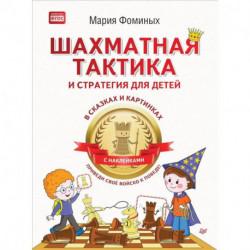 Шахматная тактика и стратегия для детей в сказках и картинках c наклейками. Приведи своё войско к победе