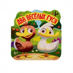 Два веселых гуся. Книжка-гармошка