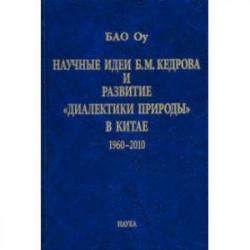 Научные идеи Б. М. Кедрова и развитие 'диалектики природы' в Китае: 1960-2010