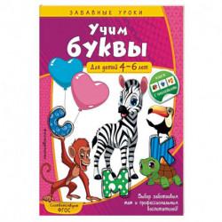 Учим буквы. Для детей 4-6 лет