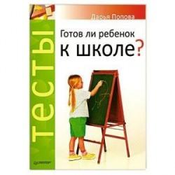 Тесты. Готов ли ребенок к школе?