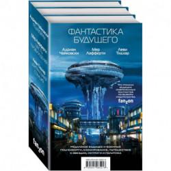 Фантастика будущего (комплект из трех книг)