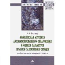 Комплексная методика автоматизированного обнаружения и оценки параметров объектов захоронения отход.