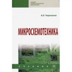 Микросхемотехника. Учебник