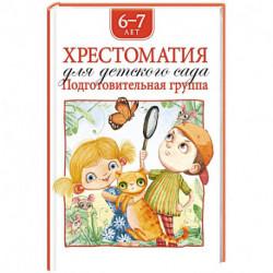 Хрестоматия для детского сада. Подготовительная группа. 6-7 лет