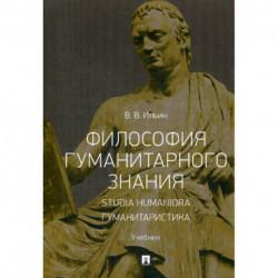 Философия гуманитарного знания. Studia humaniora. Гуманитаристика