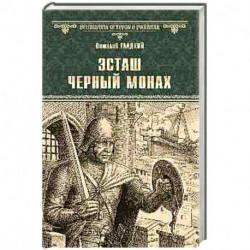 Эсташ Черный монах