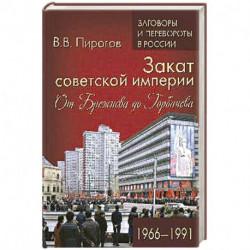 ЗПР Закат советской империи. От Брежнева до Горбачева. 1966-1991