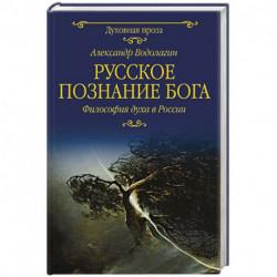 Русское познание Бога. Философия духа в России