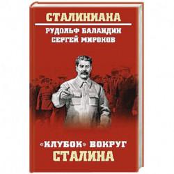 Клубок вокруг Сталина