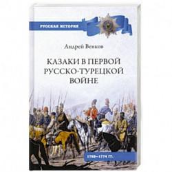 Казаки в Первой русско-турецкой войне. 1768-1774 гг.