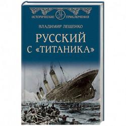 Русский с 'Титаника'