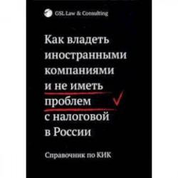 Как владеть иностранными компаниями и не иметь проблем с налоговой в России