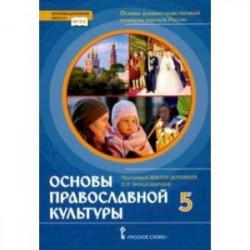 Основы православной культуры. 5 класс. Учебник. ФГОС