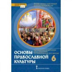 Основы православной культуры. 6 класс. Учебник. ФГОС