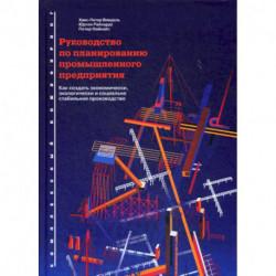 Руководство по планированию промышленного предприятия
