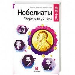 Нобелиаты. Формулы успеха. 1901 - 1910