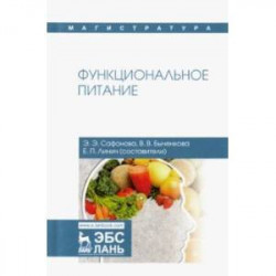 Функциональное питание. Учебное пособие