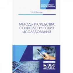 Методы и средства социологических исследований. Учебное пособие