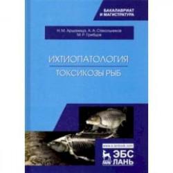 Ихтиопатология. Токсикозы рыб. Учебник