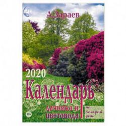 Календарь дачника и цветовода на каждый день на 2020 год. Ежегодный журнал с прогнозами