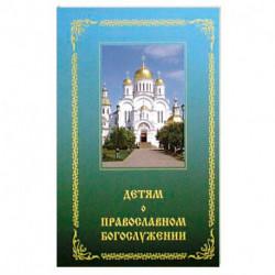 Детям о православном богослужении