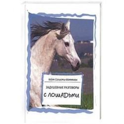 Задушевные разговоры с лошадьми
