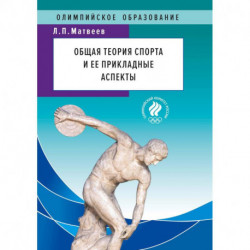 Общая теория спорта и ее прикладные аспекты. Учебник