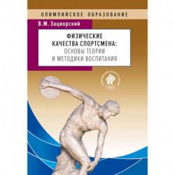 Физические качества спортсмена:основы теории и методики воспитания